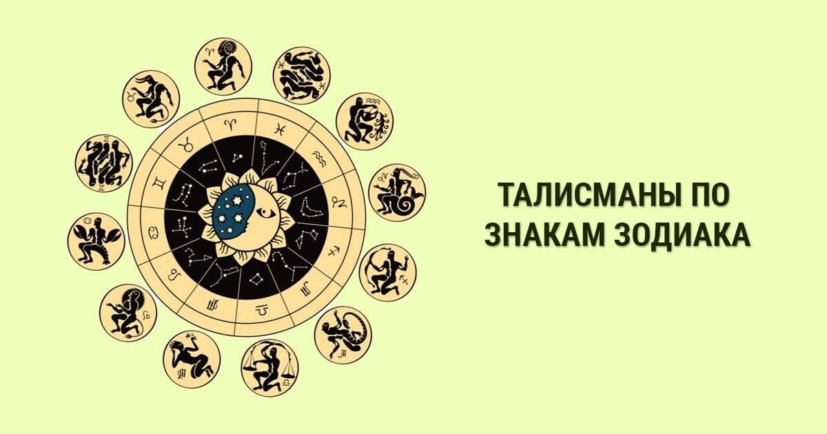 Талисман для весов: выбираем обереги по знаку зодиака
