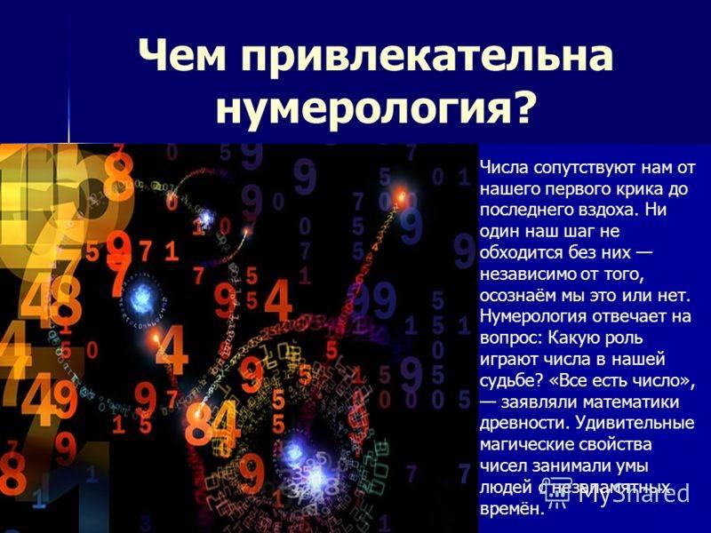 Нумерология отчества – значение чисел