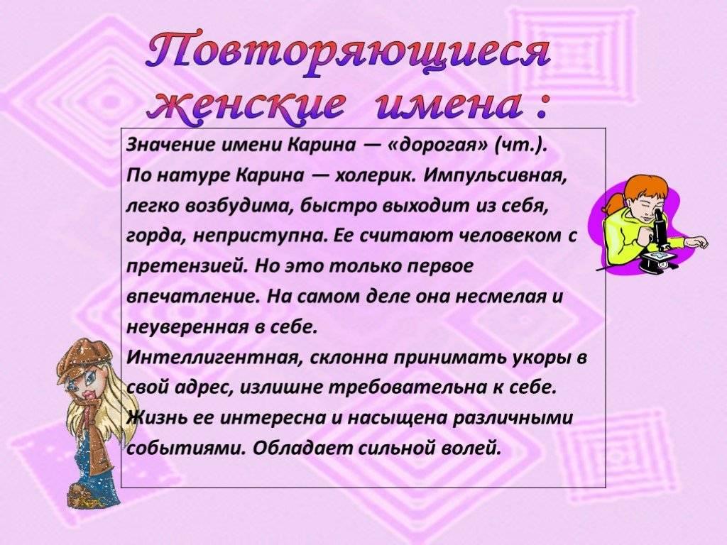 Женское имя карина | характеристика - происхождение - значение