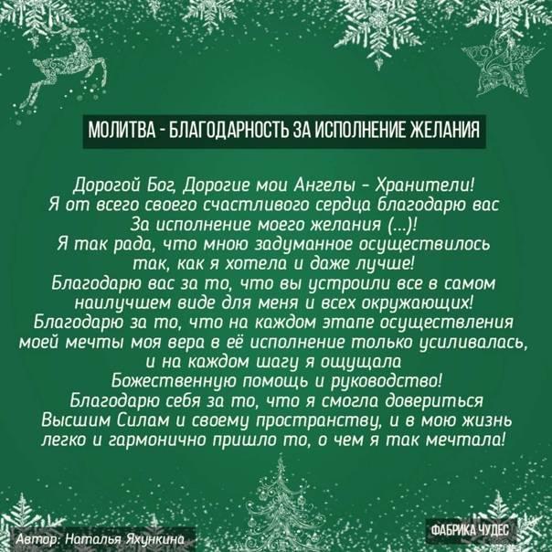 Благодарственные молитвы господу богу | православный дом