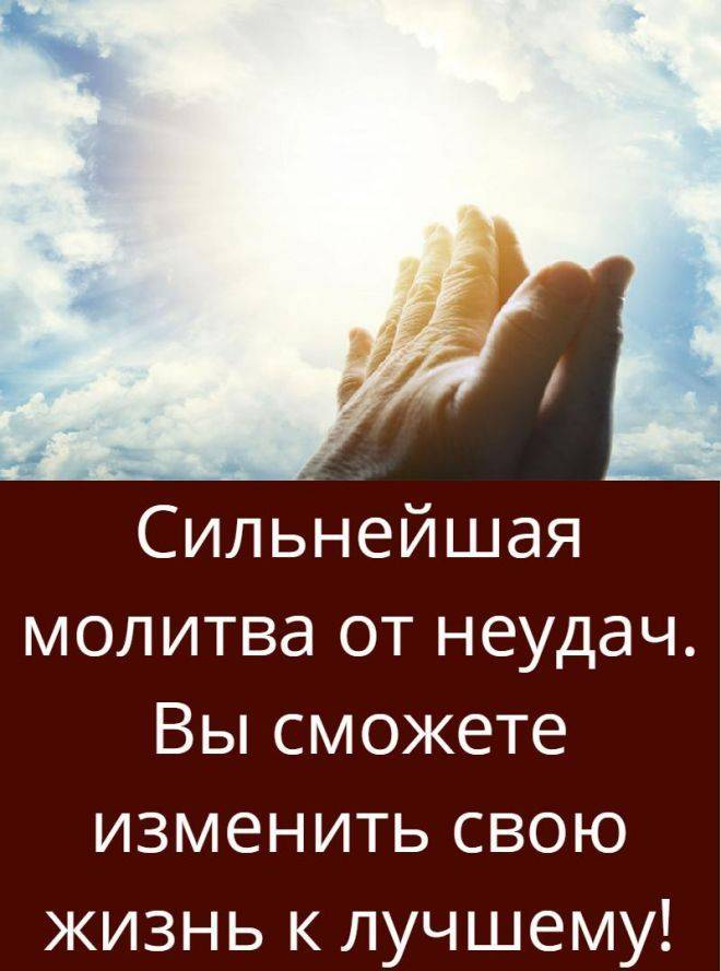 Чудодейственные молитвы на все случаи жизни | д༙྇у༙྇х༙྇о༙྇в༙྇н༙྇о༙྇е༙྇ ༙྇п༙྇р༙྇о༙྇б༙྇у༙྇ж༙྇д༙྇е༙྇н༙྇и༙྇е
