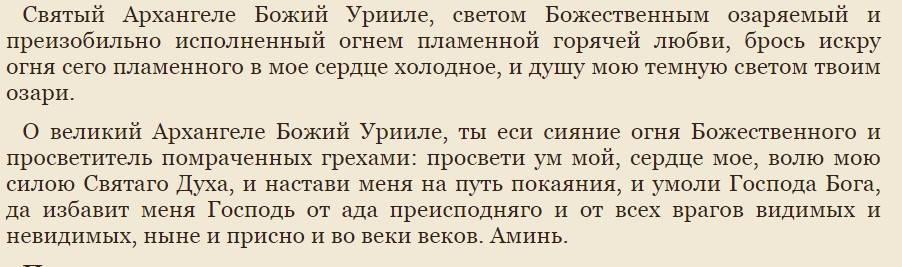 Уриил - uriel - xcv.wiki