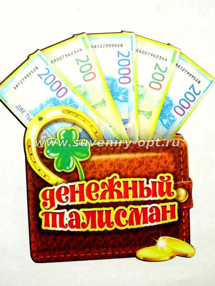 Как настроить и использовать денежные талисманы для кошелька