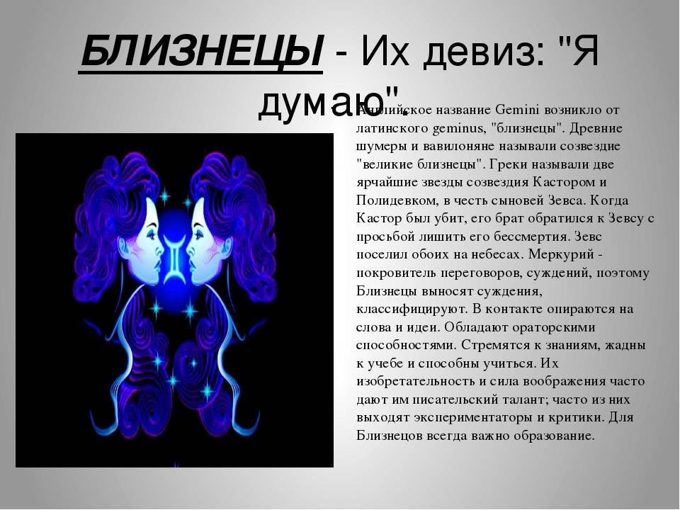 Близнецы знак двойняшек: гороскоп близнецов, символы знака зодиака, родившиеся под знаком близнецы
