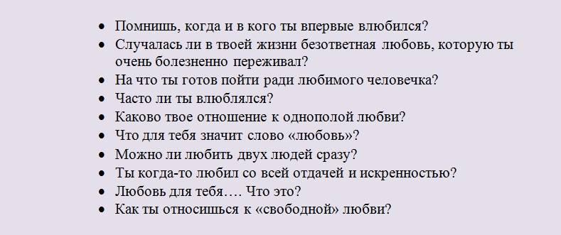 Интересные вопросы парню - топ 60   wikilady.ru