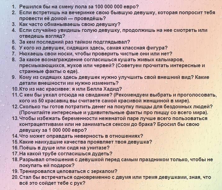 Каверзные вопросы парню: 100 провокационных вопросов