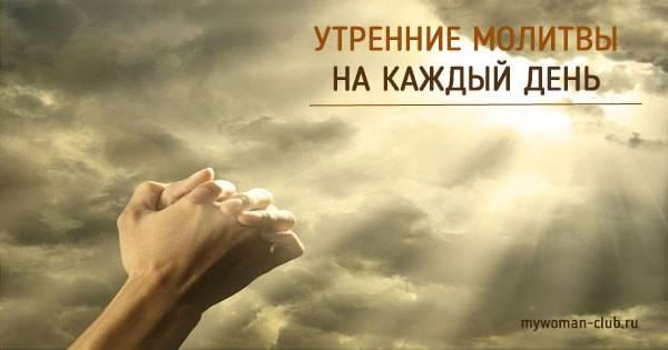 Утренние молитвы для начинающих, главные, короткие, сильные, в великий пост. слушать утренние молитвы в оптина пустынь