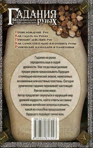Гадание на славянских рунах
