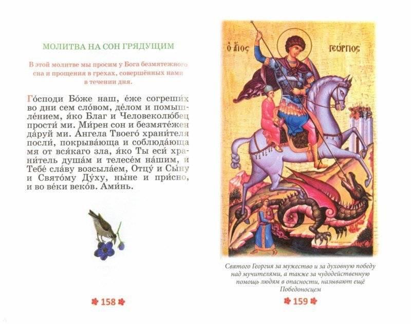 Молитвы на сон грядущим на церковно-славянском языке / православный молитвослов