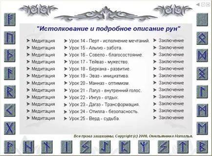 Руны русичей. вводный курс - институт русской ведической культуры