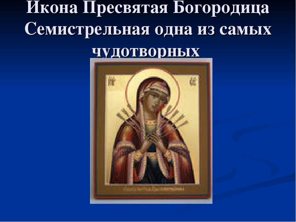 """Чудесная икона божией матери """"семистрельная"""" для спасения злых сердец - познаем во всех подробностях"""