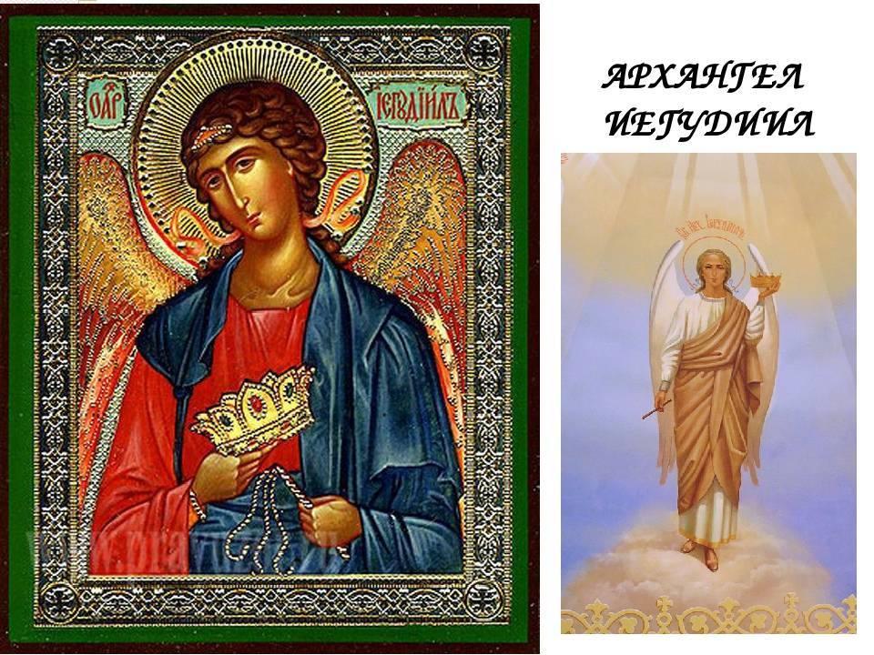 Наставник в праведности — архангел иегудиил