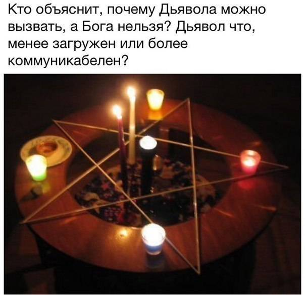 Обряд продажи души дьяволу за желание, за деньги, как провести ритуал