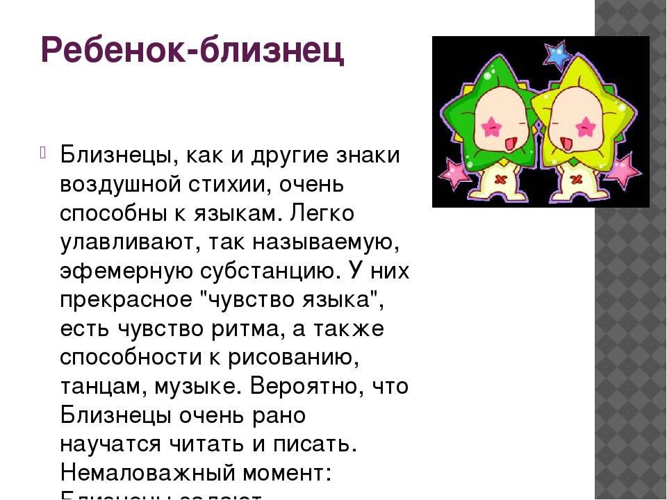 Все о гороскопе ребенка по дате рождения: знак зодиака близнецы :: инфониак