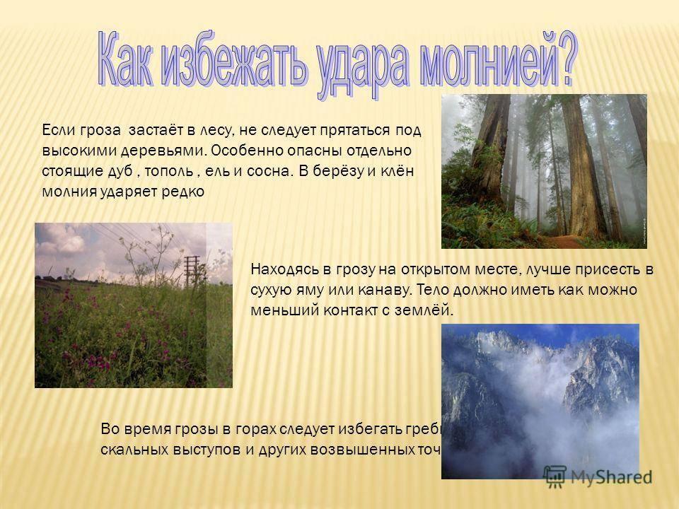 Народные приметы — гроза в апреле