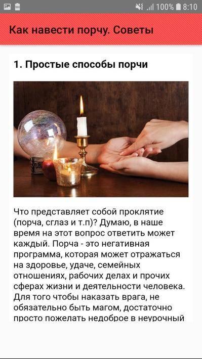 Как снять с себя порчу самостоятельно: сильные ритуалы в домашних условиях, обряды с помощью соли или свечи и другие методы, чтобы убрать сглаз