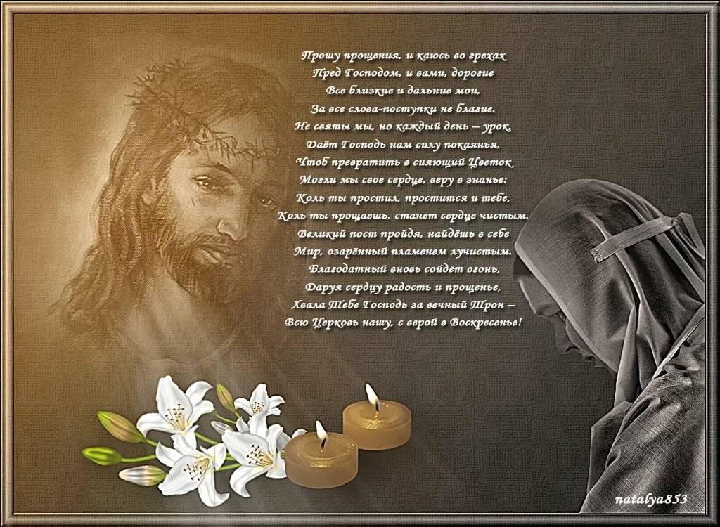 Традиции на прощеное воскресенье, когда праздник отмечают в 2021 году, и как правильно просить прощение