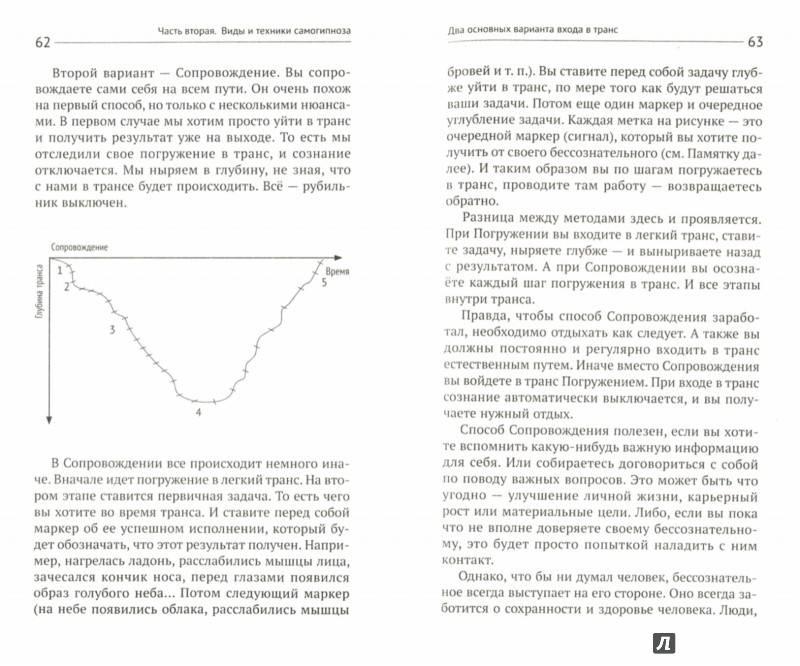 Самогипноз и активное самовнушение: обучение, техника погружения, руководство по изменению себя