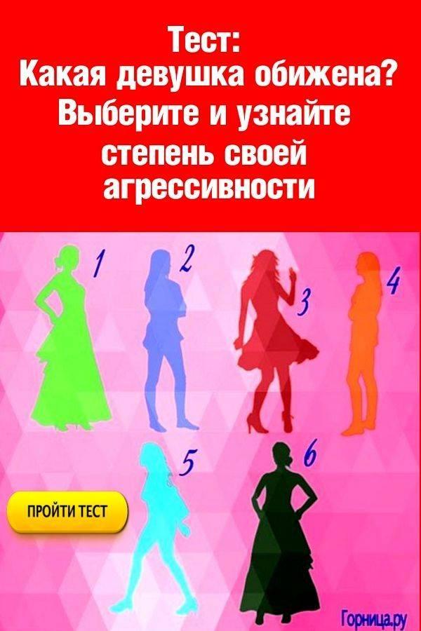 Тест: какой тип мужчины идеально вам подходит