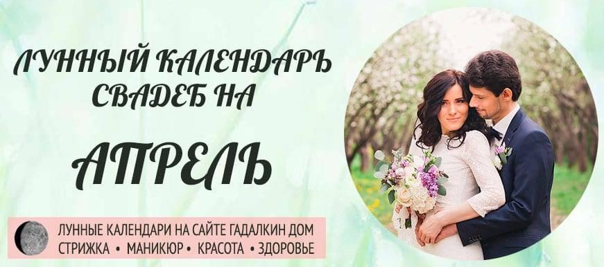 Благоприятные месяцы для свадьбы в. приметы для свадьбы по месяцам