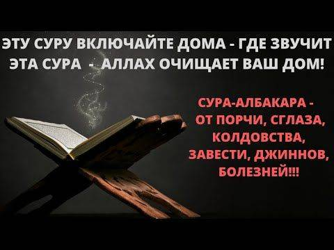 Коран от сглаза и порчи: правила чтения защитных сур, сабабов.