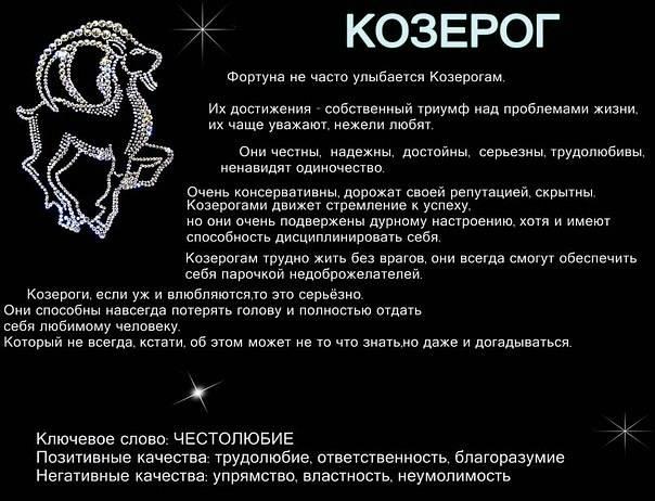 Женщина козерог - характеристика, гороскоп, описание, совместимость