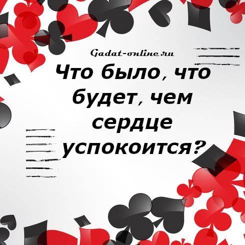"""Гадание на картах """"что было, что будет?"""": астрология и магия - женская социальная сеть myjulia.ru"""