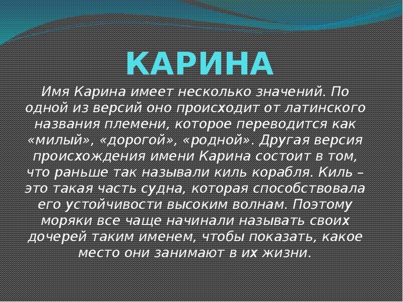 Карина - значение имени, происхождение, характеристики, гороскоп :: инфониак