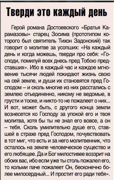 ???? 20 дней со дня смерти: что это значит, что делать родственникам, что происходит с душой в православии, как поминают в этот день