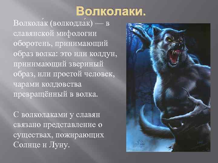 Оборотень   bestiary.us