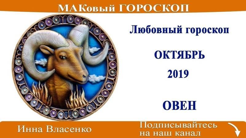 Гороскоп на октябрь Овен
