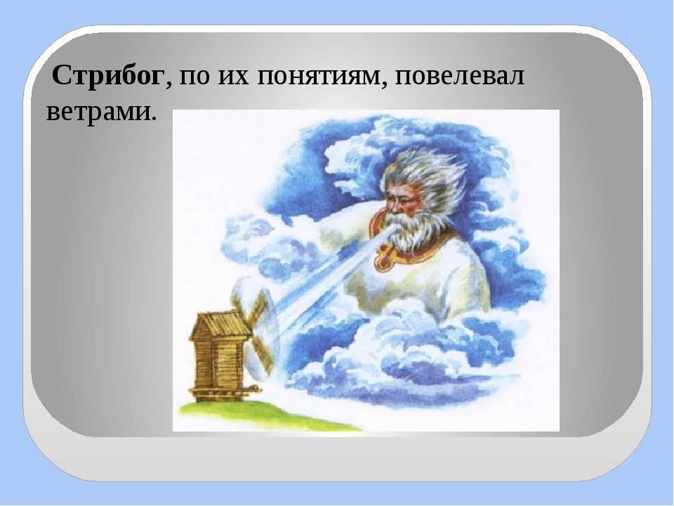 Языческие боги древней руси (13 языческих богов пантеона, списком)