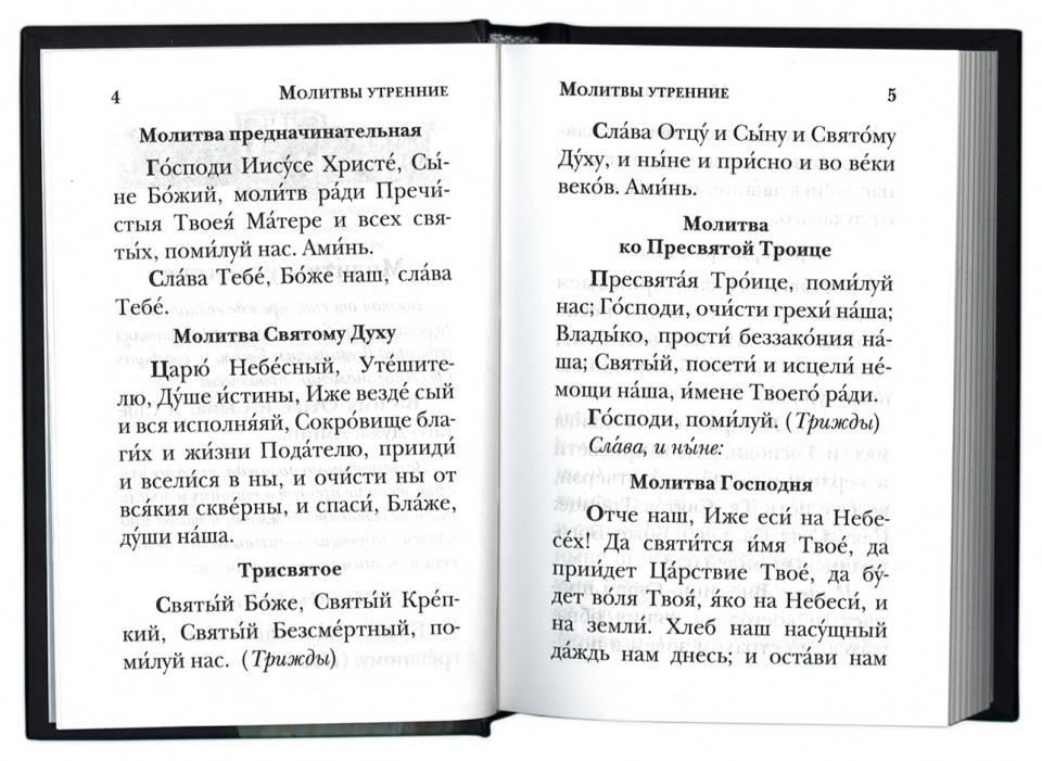 Утренние молитвы для начинающих читать | православный дом