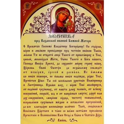 Молитва казанской божьей матери: о здравии, об исцелении от болезней, о детях, о зачатии, о замужестве, о любви.
