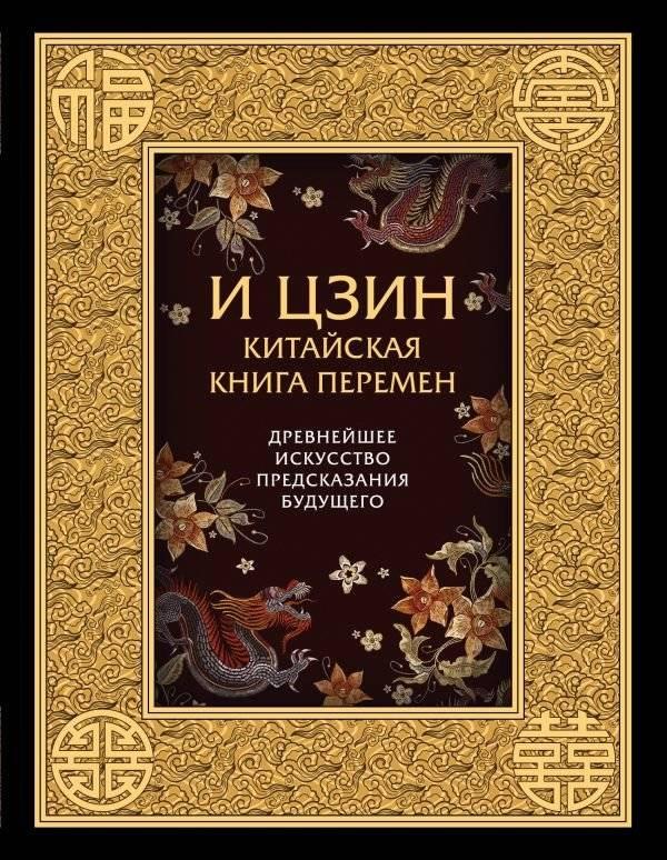 15 лучших книг по эзотерике и мистической сути человека - proexpress.com.ua