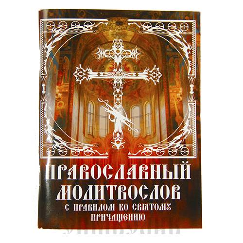 Краткое вечернее молитвенное правило на церковнославянском языке