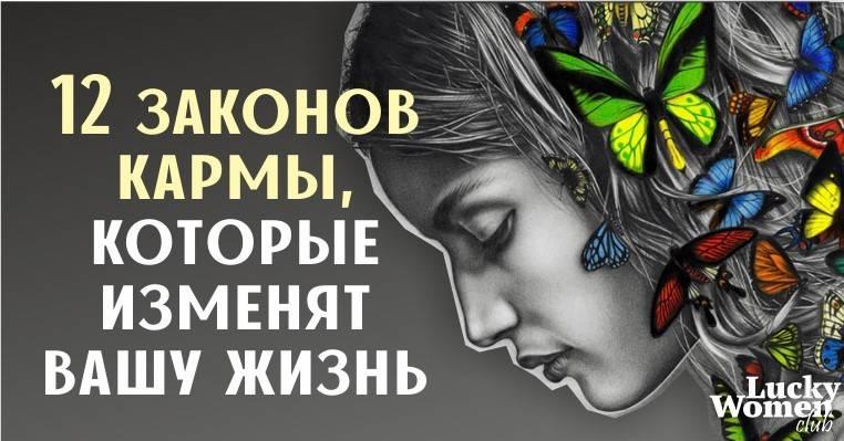 Любовь по законам кармы | как изменить карму в любви | новосибирск