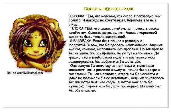 Женщина лев (25 фото): характеристика знака зодиака и характер девушки, талисманы и подходящие профессии, отзывы