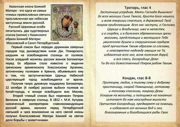 Тексты самых сильных молитв казанской божьей матери, как правильно и о чем просить