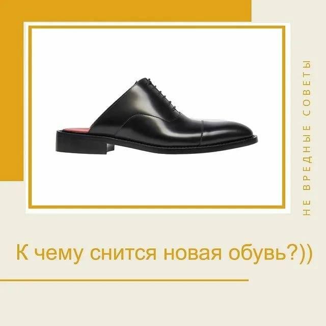 К чему снится новая обувь по соннику? видеть во сне новую обувь – толкование снов.