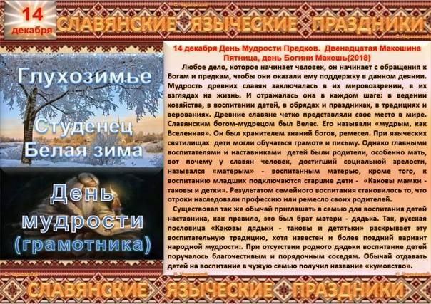 Древняя русь: язычество, похоронный обряд, культ предков