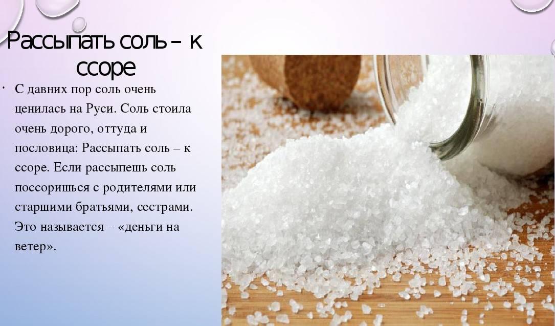 Рассыпать сахар: к чему, на стол, примета