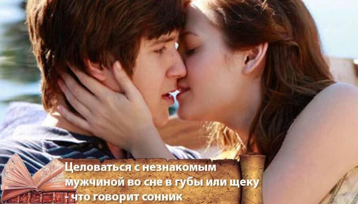 Сонник поцелуй в щеку начальника. к чему снится поцелуй в щеку начальника видеть во сне - сонник дома солнца