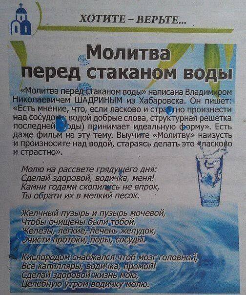 Молитва матроне московской о детях