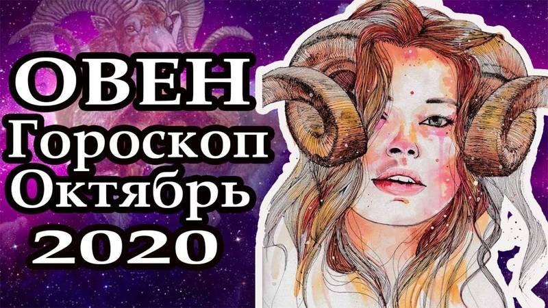 Гороскоп для женщины-овен на октябрь 2021 года