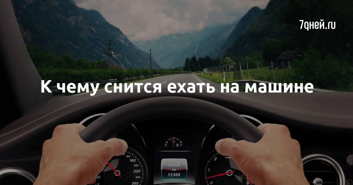 К чему снится автомобиль: старый, новый, мчащийся по дороге на полной скорости? основные толкования - к чему снится автомобиль - автор екатерина данилова - журнал женское мнение