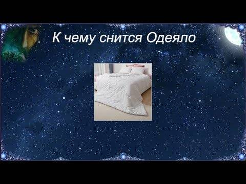 К чему снится постель. видеть во сне постель - сонник дома солнца