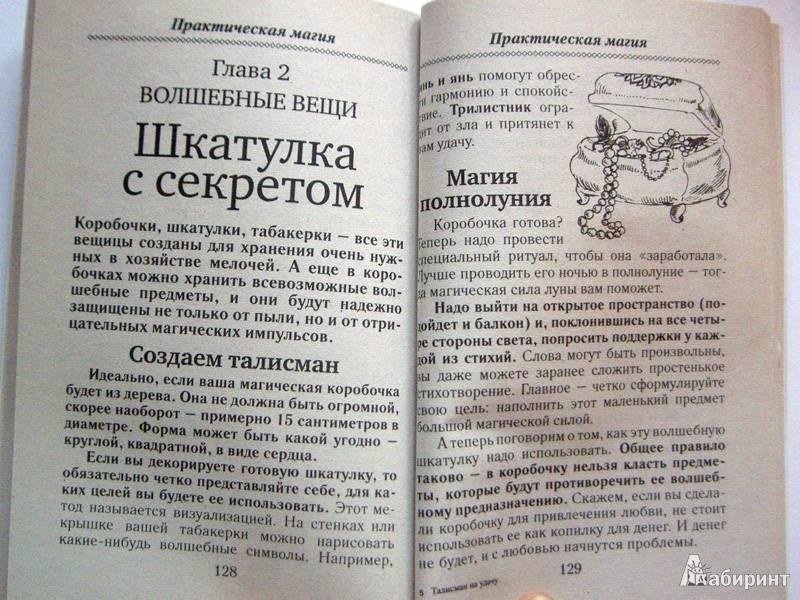 Значение славянского оберега алатырь для женщин и мужчин