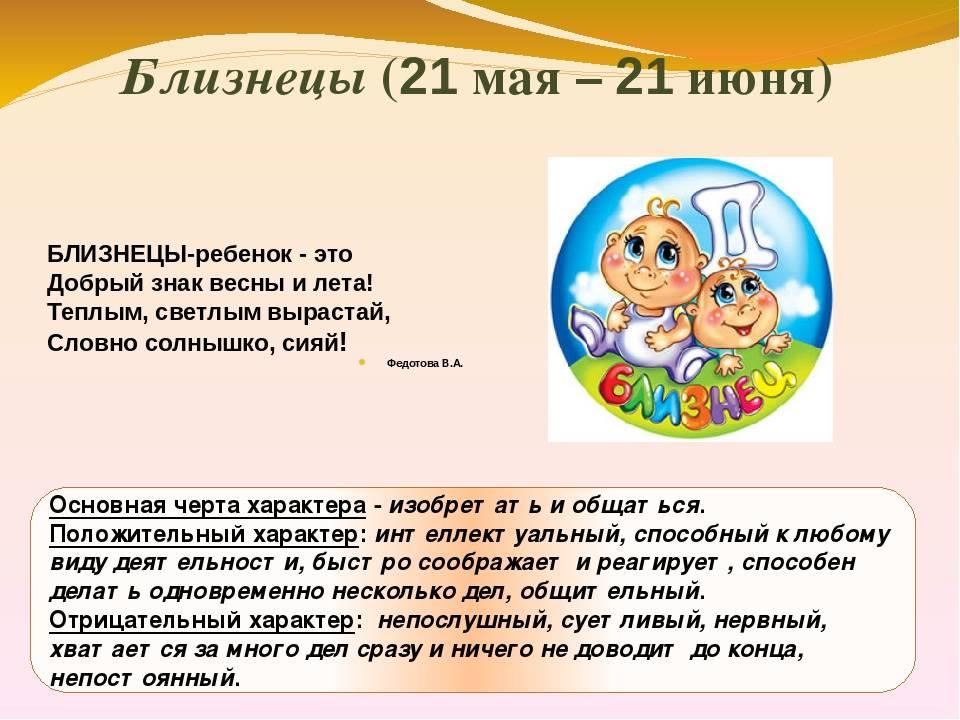 Ребенок близнецы по гороскопу | детский гороскоп