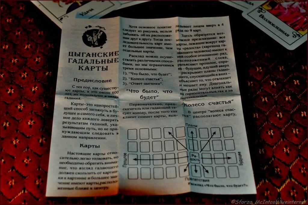 Цыганский расклад на 36 карт - описание с расшифровкой